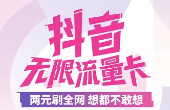 中国电信抖音卡是跨界营销的一次成功尝试