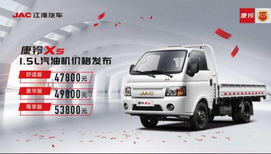 康铃X5引领轿卡新风尚,非凡舒适打破传统微卡认知