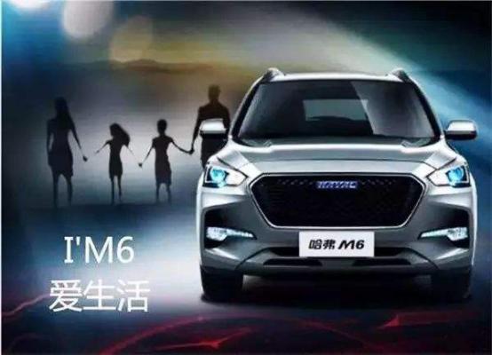 六六大顺,6.6万开走哈弗M6-焦点中国网
