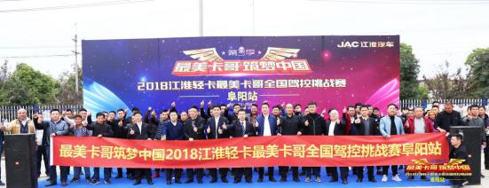 江淮最美卡哥第三季全国半决赛 阜阳打响第一枪