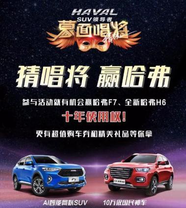 营销出击《蒙面唱将3》 哈弗成就中国SUV新辉煌