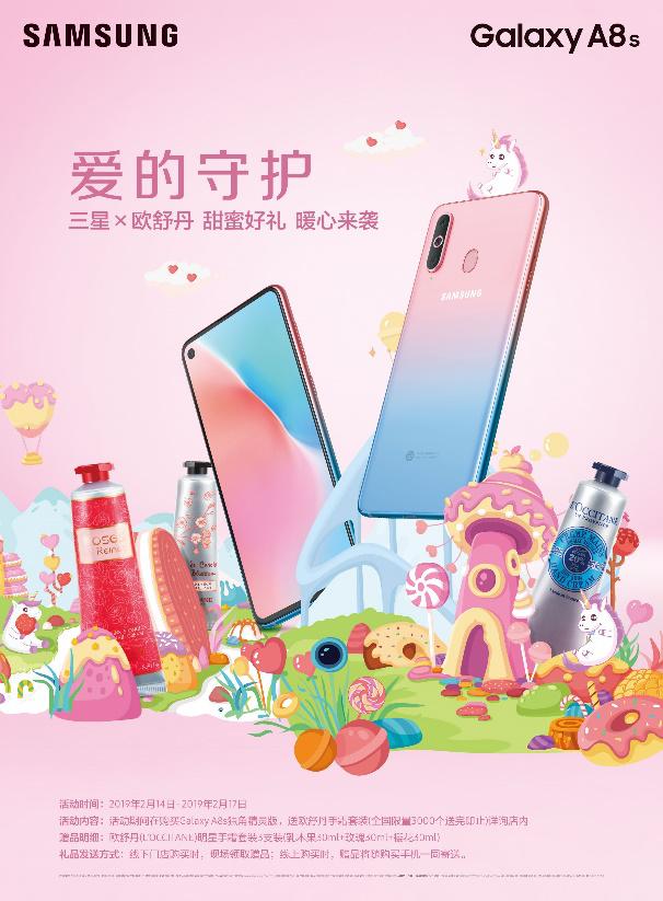 """三星Galaxy A8s独角精灵版正式预售 和""""爱的守护""""有个约定"""