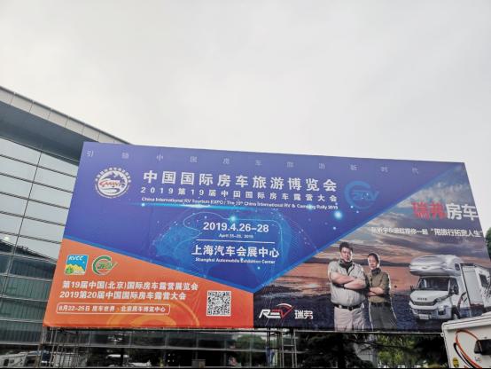 用旅行拓宽人生——瑞弗房车进驻上海区域