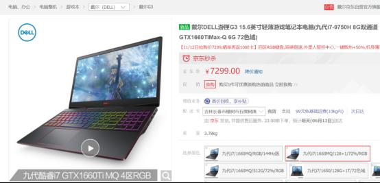 6.12电脑数码品类日强势来袭,价保618让用户降价无忧!