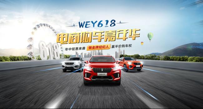 入手豪华SUV绝佳时机 WEY开启618购车狂欢!